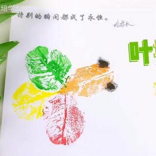 创意叶拓画🐠🦋🐠寒假有手工作业吗?不妨试试简单漂亮的叶拓画吧,很好看~😘谢谢点赞…#手工##叶拓画##画画#购买假期用的史莱姆粘土滴胶等手工制作材料,点后面看👉https://shop59172392.m.taobao.com