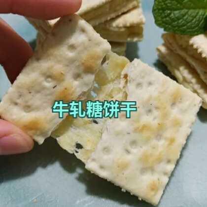 🐤牛轧糖饼干。喜欢这个教程就点赞关注吧#美食##家常菜##腊八美味粥#需要同款不粘锅,可以加主页微信