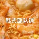 分分钟学会韩国料理:韩式部队锅,超简单,煮一锅一家人吃#美食##火锅##腊八美味粥#
