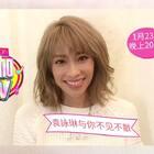 1月23号晚八点,袁咏琳在#大咖KTV#和大家见面啦。