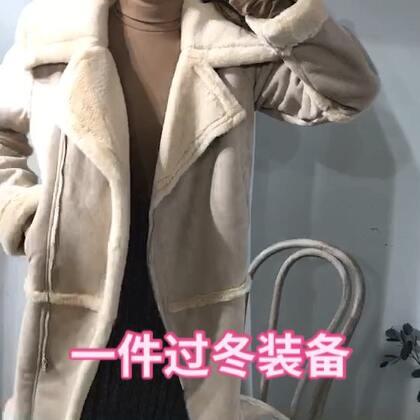 #女神#: 米白色鹿皮绒大衣 大东北都没问题 简直太保暖#穿秀##我要上热门#@美拍小助手