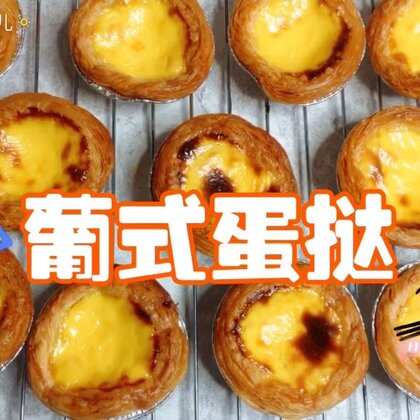 #葡式蛋挞#😊烤箱温度不均匀,不推荐。蛋挞液的食材:2两个蛋黄、110克纯牛奶、40克糖。#自制甜品##下午茶时光#