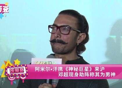 阿米尔•汗携《神秘巨星》来沪 邓超现身助阵称其为男神