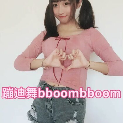 #蹦迪舞bboombboom#取悦自己比什么都重要(。•̀ᴗ-)✧
