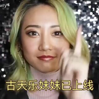 我来自黑~哈哈哈 黑人妆上线!#美妆##U乐国际娱乐##小黑人#