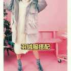 GET到羽绒服这三种穿搭术,这个冬天既温暖又时尚,还显瘦!#穿秀##羽绒服穿搭##暖冬穿搭#