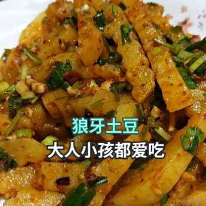 🐤狼牙土豆,大人小孩都爱吃。喜欢这个教程就点赞关注吧#美食##家常菜##腊八美味粥#