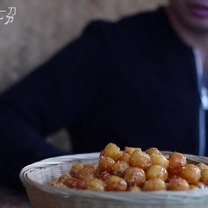 今天揍的这个是空心琉璃丸子,港真,这个是刀哥成长的岁月里最最最想学会揍的一道美食了。#美食##我要上热门#
