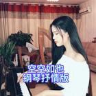 #精选##音乐#