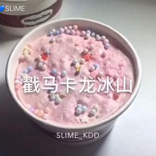 #slime##冰山泥# 今天考试的宝宝加油哦💪然后记得喝腊八粥😝