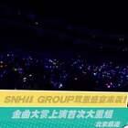 万众瞩目~SNH48 GROUP 第四届年度金曲大赏 REQUEST TIME BEST 50 演唱会与SNH48 FAMILY GROUP特别演唱会即将震撼来袭#SNH48#