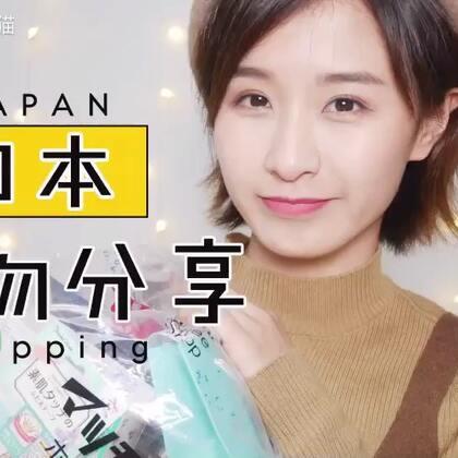 #购物分享##美妆#第一次去日本都买了哪些东西?当然以日妆为主啦,视频下半部分😝