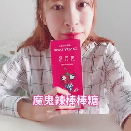 中国版魔鬼辣棒棒糖糖#吃秀#