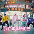 舞蹈版我在东北玩泥巴,新一代广场舞已诞生#舞蹈##精选#