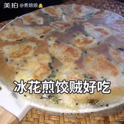 #热门##美食#点赞在看😗😗😙😙好吃😋底下脆脆的 不油也不硬!倒出来的时候倒扣哦!不会和饺子馅的前面的视频里面看看都有的 放什么菜根据自己喜好放?