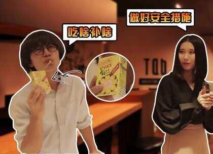 只是喝菊花茶,美女却一脸鄙视表情,还说要做好安全措施?#临时工咸鱼##搞笑##热门#