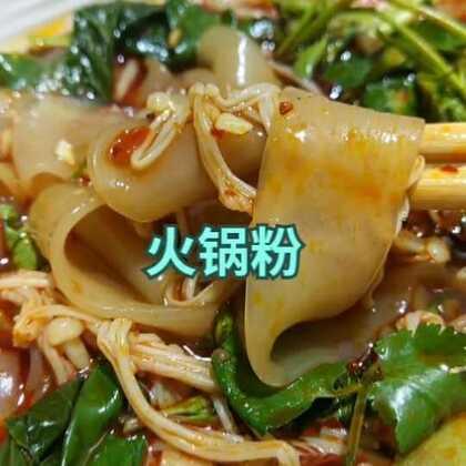🐤火锅粉,麻辣十足。喜欢这个教程就点赞关注吧#美食##家常菜##腊八美味粥#