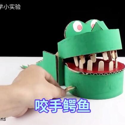 #手工#咬不咬手全凭运气,难怪这个咬手鳄鱼这么火🔥#科学小制作##咬手鳄鱼#
