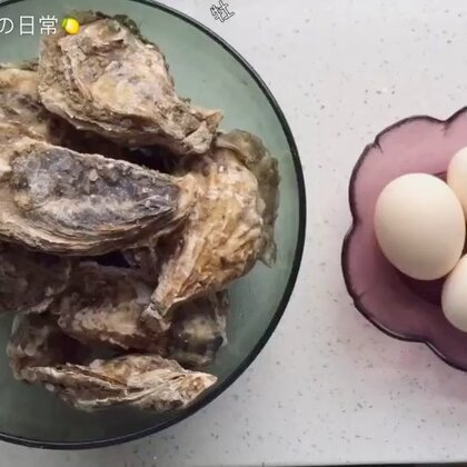 #家常菜##美食#牡蛎炒蛋