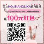 我爱用的holika holika终于开通了官方微博~恭喜恭喜🎈🎉🎊 我早已参加咯~我的盆友们赶紧去get100元的红包吧😍