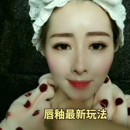 #心型圈手势舞##谢娜代言葵儿胭脂女皇唇釉#颜色美爆了,完全不一样的效果,喜欢的可以尝试这样去做‼