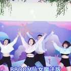 ☀bboom bboom-momoland☀great👍哈哈 自从跳了蹦迪舞 谁还不是个小仙女😆我blingbling变身棒呢😶#蹦迪舞bboombboom##精选##舞蹈#@美拍小助手 @舞蹈频道官方账号