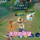 #游戏##王者荣耀##搞笑#更新了😂😂
