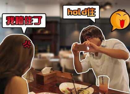 吃饭被噎住,男朋友却拿出手机拍照!这种男友不分留着过年吗?#临时工咸鱼##搞笑#