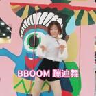 #蹦迪舞bboombboom# 魔法版,魔性的蹦迪舞😍