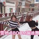 #蹦迪舞bboombboom##我要上热门@美拍小助手# 雪花飘飘,天冷地滑,拍摄不易,向走过路过的小哥哥小姐姐们求个赞。