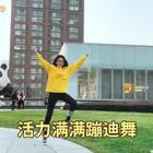 #舞蹈##蹦迪舞bboombboom##敏雅U乐国际娱乐# 来成都第一件事就是来标志性建筑蹦个迪✌️ 被围观什么的都不是事哈哈哈 就是一直被保安赶 哎 所以就只拍了两个背景啦~