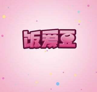 马思纯、赵丽颖、Angelababy同台PK,谁的甜度更胜一筹?
