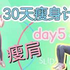 30天瘦身计划 | day5 | 肩部塑形减脂 | 山茶MUI 这次训练的是肩部,努力加油为了自信穿露背装#运动##减肥##我要上热门#@美拍小助手 @小冰