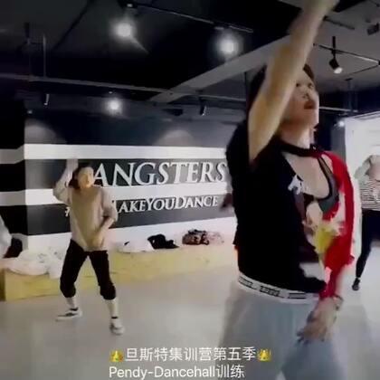 👑 旦斯特第五季集训👑 💦早上日常训练课程💦 💦Pendy-Dancehall训练💦