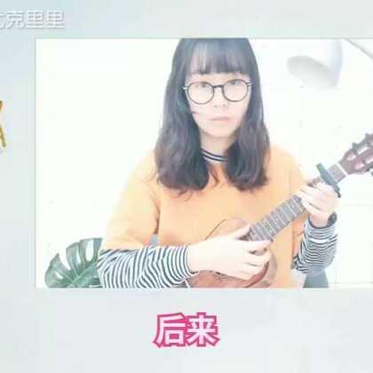 《后来》尤克里里弹唱。谱子在微博/微信公众号。演示用琴:瑞声ac100。好琴地址→https://shop116706112.taobao.com/ #后来##尤克里里#