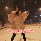 #海草舞#大雪里给你们拍的海草舞,使劲赞我!不客气#我要上热门@美拍小助手#