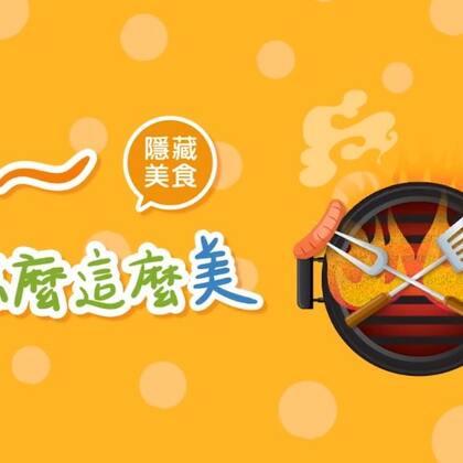 沙鹿無名烤肉-第一集 经营47年!全年无休!风雨无阻!最强海线台湾台中沙鹿隐藏版美食,就在沙鹿火车站前的香肠伯烤肉摊,独特酱汁及自制酸菜,必点大肠包小肠、米血、烤鱿鱼,现烤美食,值得等待后细细品味。 #练笑威####美食####我要上热門#