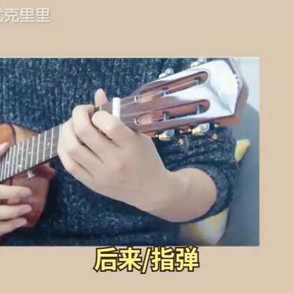 《后来》尤克里里指弹。同款好琴→https://shop116706112.taobao.com/ #番茄U指弹##后来##尤克里里#