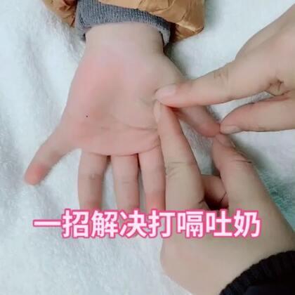 清板门 -位置:在手掌大鱼际平面。 -操作:用左手托住宝宝左手,用右手拇指桡侧自腕横纹推向拇指根100~300次,可以用于止吐 功效:健脾和胃,消食化滞,止吐等 喜欢的朋友双击+关注哦!会继续为大家更新!谢谢支持!
