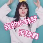 #我的少林梦手势舞#师傅跟我一起练功去✌🏻#精选#