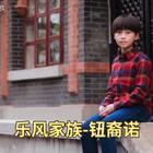 #U乐国际娱乐#@钮裔诺👣 首张单曲《我不要向这个世界投降》(童声正式版)