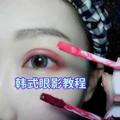 #眼影化妆教程# 这样画眼妆特别持久 而且我自己本身偏爱桃花妆。下次画个大地色的试试😄@美拍小助手