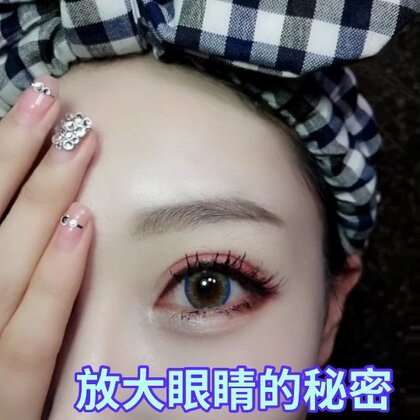 #眼妆教程#你们还喜欢这种小技巧的吗?很用心的录的 想要好多❤ 哈哈 @美拍小助手