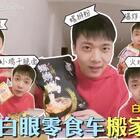 重大通知:白眼零食车搬家啦!!🎉🎉🎉新地址→https://shop120432388.taobao.com (与厨娘物语店铺合并)新年零食可以屯起来咯!#吃秀##白眼初体验#笔芯❤❤