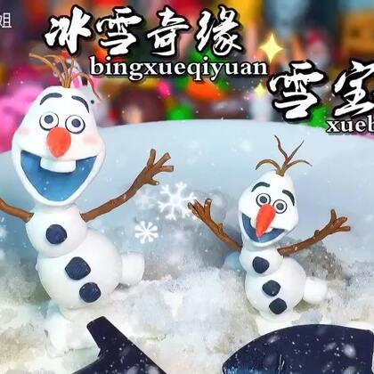 ❄️冰雪奇缘雪宝❄️ 你好,我叫雪宝,喜欢温暖的抱抱,如果你喜欢我可以把❤️送给我嘛,我愿意为你融化作为交换。#手工##冰雪奇缘##我要上热门#