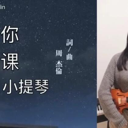 周杰伦《等你下课》小提琴版🎻@大宇小星 制作的很用心的伴奏,多声道戴上耳机🎧欣赏哦#小提琴##音乐##等你下课#同版钢琴发布在公众号:大宇小星音乐教室