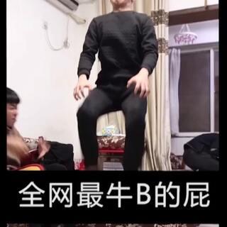 全网最牛逼的屁🌚#精选##搞笑##我要上热门#