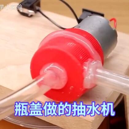 #手工#没想到塑料瓶盖用途这么多,下次喝完饮料连瓶带盖全留着#科学小制作##抽水机#