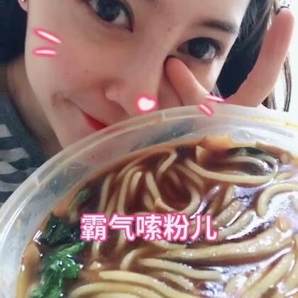 想说的话都在视频里,告诉我你也爱吃并对土豆粉儿上瘾,这样我们就又有共同的喜好感觉更拉近了一些。#吃秀##二姐食间##vlog#