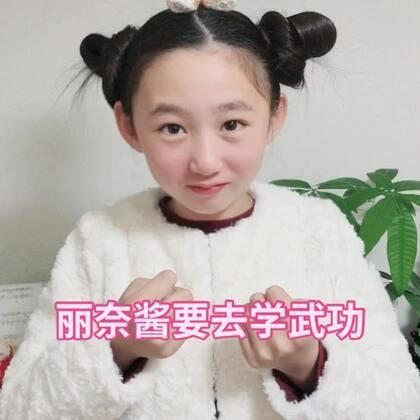 #我的少林梦手势舞##精选##我要上热门#@美拍小助手 @美拍精选官方账号 在日本的丽奈酱也要去嵩山少林学武功😊有一起去的吗?